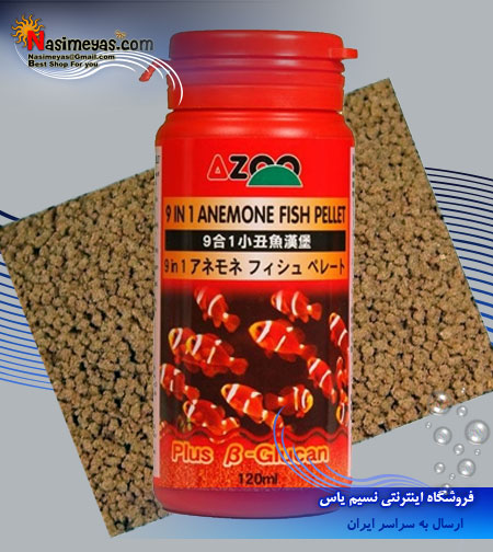 Azoo 9in1 Anemone Fish Pellet