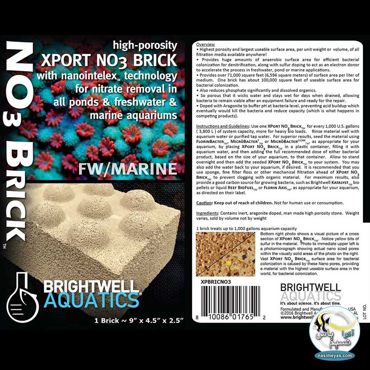 Brightwell Xport NO3 Dimpled Brick