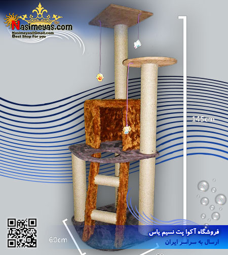 فروش اسکراچ LiLi Pet cat scratcher and cat tree 145*60*60