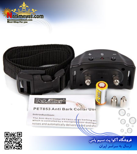 PETAINER No Bark Collar , Dog Training Shock Collar