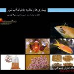 کتاب بیماری ها و تغذیه ماهیان آب شور