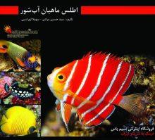 کتاب نفیس اطلس ماهیان آب شور