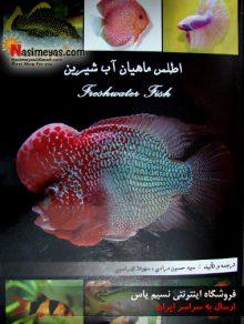 کتاب اطلس ماهیان آب شیرین