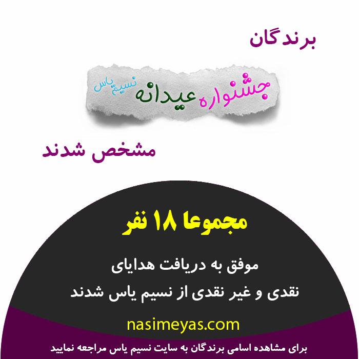 اسامی برندگان جشنواره عیدانه ۹۷ نسیم یاس
