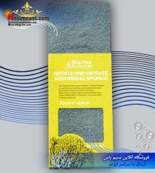 اسفنج جذب نیترات MSFP-3 مارین سورس