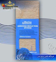 اسفنج جذب کننده آمونیاک MSFP-4 مارین سورس