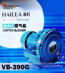 پمپ هوای مرکزی بلوئر مدل ۳۹۰ هایلا