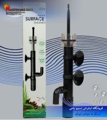 اسکیمر سطح یا مکنده آب از سطح کد ۵۲۱ ایستا