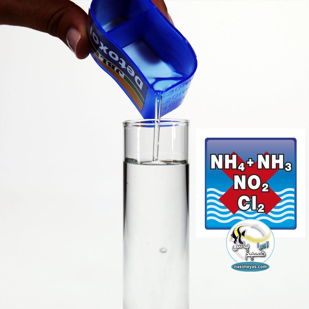 ضد مواد سمی آب برای آکواریوم