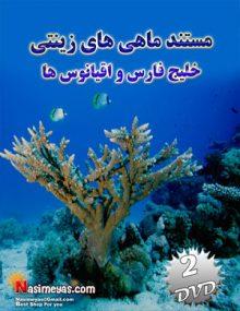 مستند ماهیان زینتی خلیج فارس و اقیانوس ها