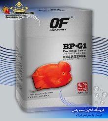 غذای رنگ و رشد پاروت ها BP-G1 متوسط اوشن فری