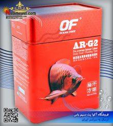 غذای پرو آروانا AR-G2 بزرگ ۲۵۰ گرم اوشن فری