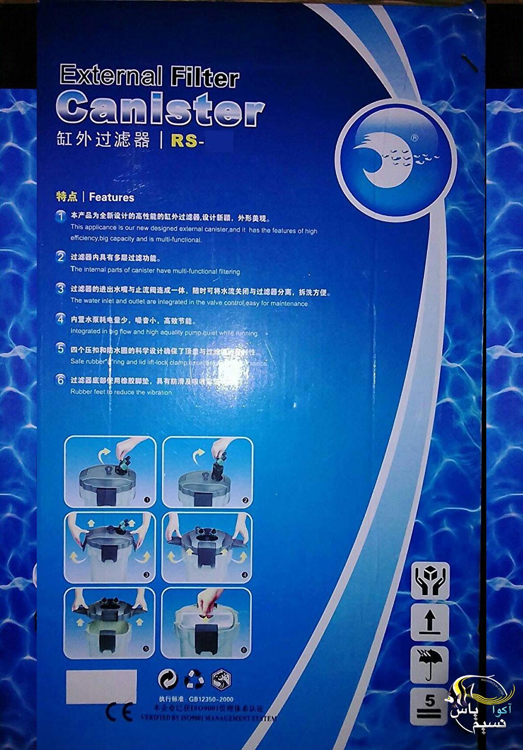 فیلتر سطلی RS-65 الکتریکال