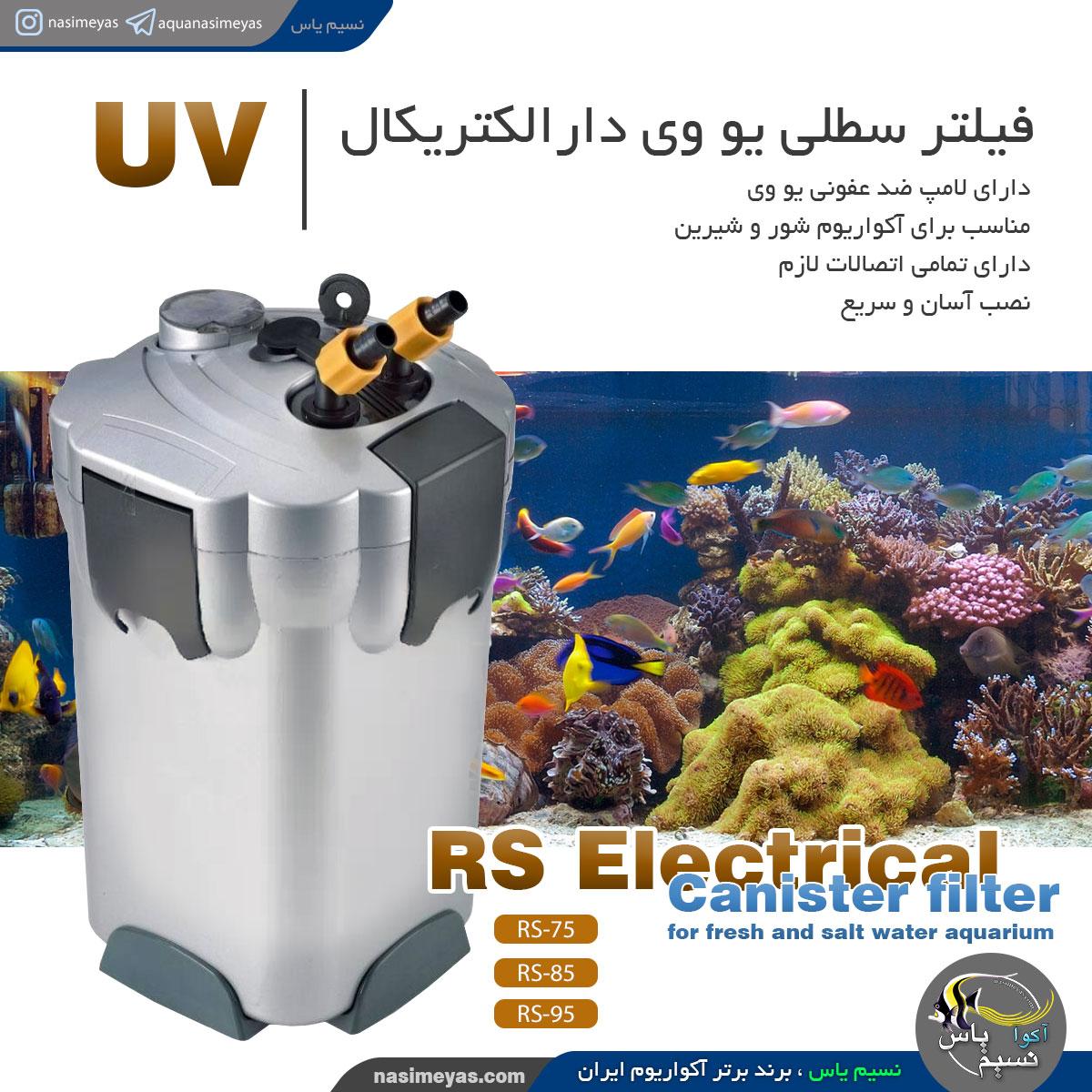 فیلتر سطلی یو وی دار الکتریکال