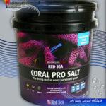 نمک کورال پرو شرکت رد سی