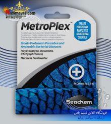 دارو مترونیدازول بیماری باکتریایی و انگلی ۵ گرم سیچم