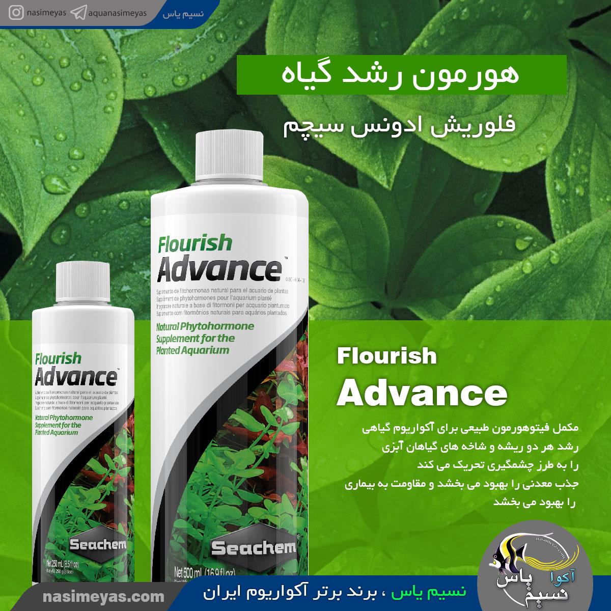 هورمون رشد گیاه فلوریش ادونس سیچم,Flourish Advance