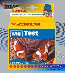 تستر منیزیم Mg سرا