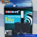 فیلتر بیولوژیک و اسفنجی SB-1330 سوبو