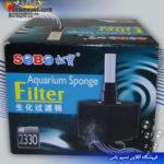 فیلتر بیولوژیک و اسفنجی SB-2330 سوبو