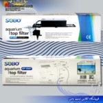 تاپ فیلتر تصفیه آب آکواریوم wp-3880F سوبو