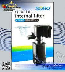 فیلتر تصفیه داخل آبی کوچک wp-850F سوبو