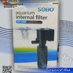 فیلتر تصفیه آب داخلی wp1050F سوبو