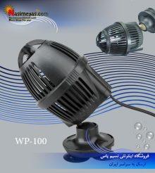موجساز آکواریوم wp100 سوبو