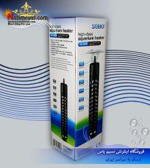 بخاری آکواریوم پوشش دار HD200S کوتاه سوبو