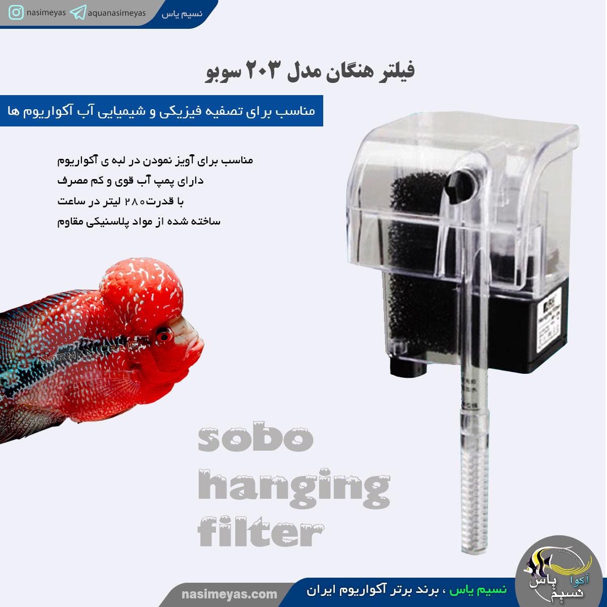 SOBO Slim Hanging Filter WP-203H