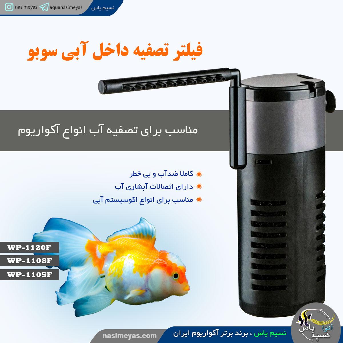 فیلتر تصفیه wp-1120F سوبو