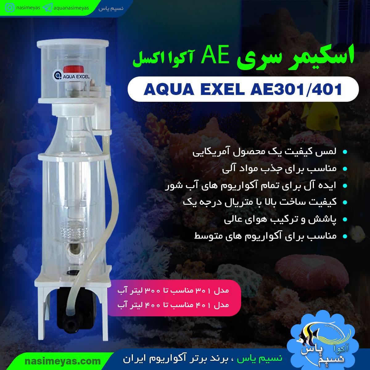 Aqua exel ae-301