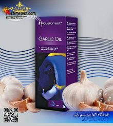 روغن سیر garlic oil آکوا فارست