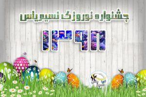 جشنواره نوروز ۹۸ نسیم یاس آغاز شد