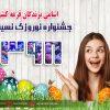 اسامی برندگان جشنواره نورزوی نسیم یاس اعلام شدند