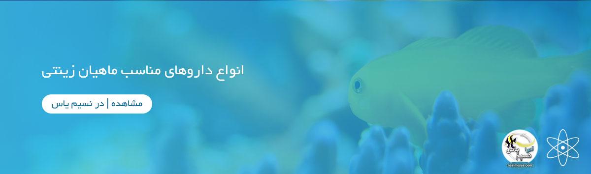 فروش داروهای آکواریومی ,داروی مخصوص ماهی