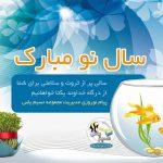 پیام نوروزی مدیریت نسیم یاس