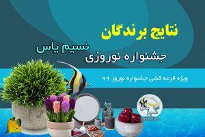 برندگان جشنواره نوروزی ۹۹ نسیم یاس