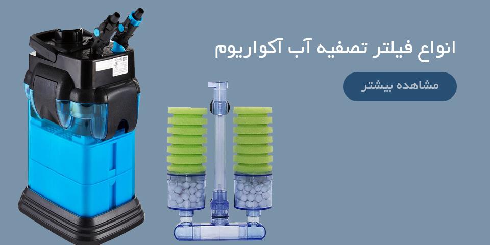 انواع فیلتر تصفیه آب آکواریوم