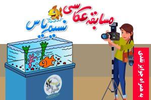 مسابقه عکاسی اردیبهشت ۹۹ نسیم یاس