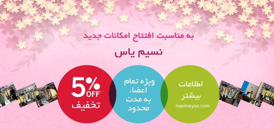 جشن افتتاح چهره جدید سایت نسیم یاس