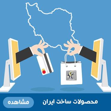 لوازم آکواروم ساخت ایران
