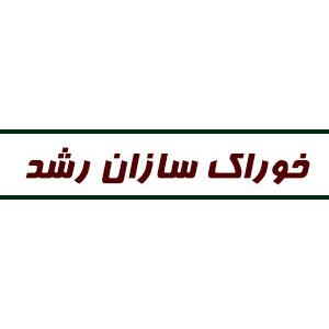 محصولات خوراک سازان رشد اصفهان