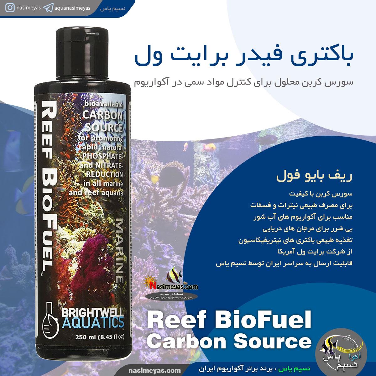 محلول کربن ریف بیوفول باکتری فیدر برایت ول