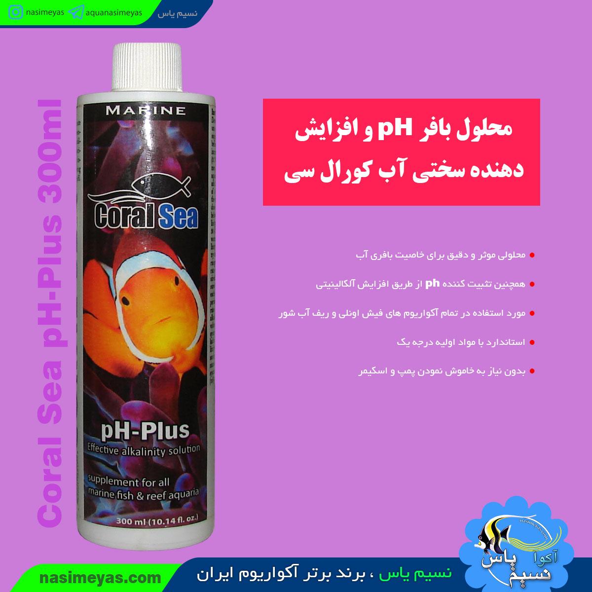محلول بافر pH و سختی آب کورال سی