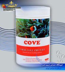 نمک کورال پرو پلاس شرکت کاو cove