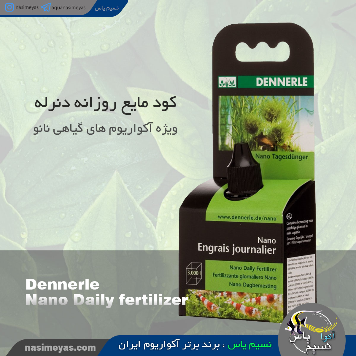 Dennerle NANO DAILY FERTILIZER 15ml