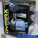 واتر پمپ پاور هد PH2500 دایمکس