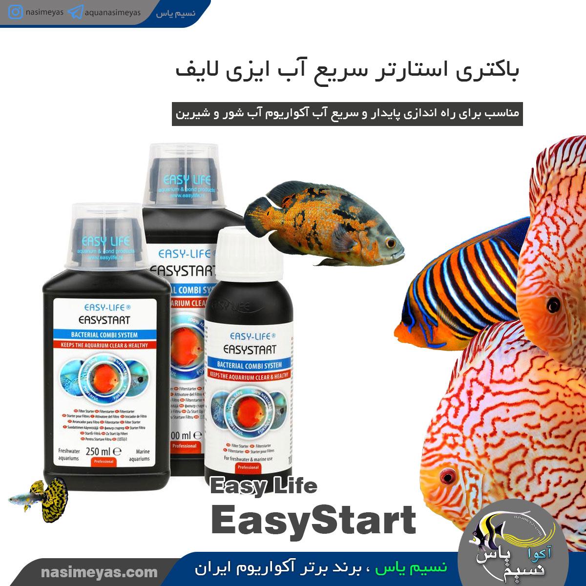 محلول استارتر سریع آب EasyStart ایزی لایف