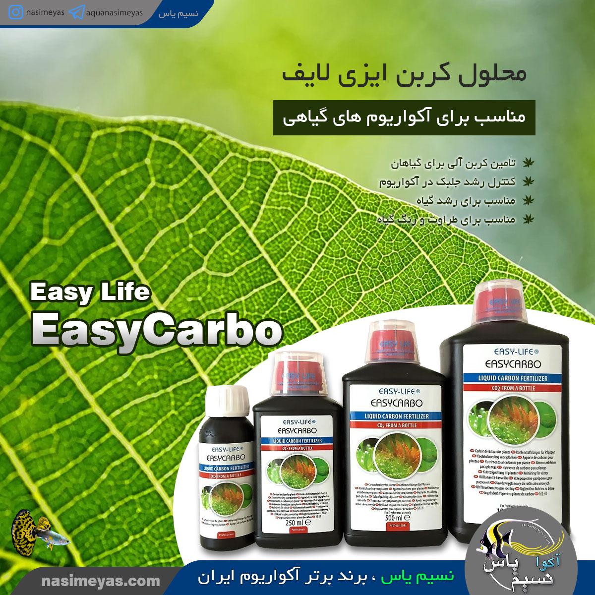 محلول کربن easycarbo گیاهان آبزی ایزی لایف